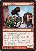 ゴブリンの名手/Goblin Sharpshooter (C13)