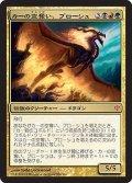 カーの空奪い、プローシュ/Prossh, Skyraider of Kher (C13)