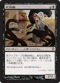 蛇術師/Ophiomancer (C13)