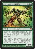ゼンディカーの報復者/Avenger of Zendikar (C13)