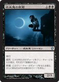 吸血鬼の夜鷲/Vampire Nighthawk (C13)