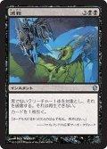 滅殺/Annihilate (C13)