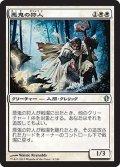 悪鬼の狩人/Fiend Hunter (C13)