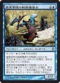 嵐景学院の戦闘魔道士/Stormscape Battlemage (C13)
