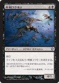 骨髄コウモリ/Marrow Bats (C13)