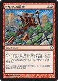 ゴブリンの砲撃/Goblin Bombardment (C13)