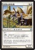 高層の神秘家/Aerie Mystics (C13)