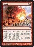 火の玉/Fireball (C13)