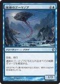 護衛のゴーマゾア/Guard Gomazoa (C13)