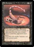 地獄の蠍/Pit Scorpion (LEG)