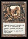 ファイレクシアの略奪機/Phyrexian Marauder (VIS)