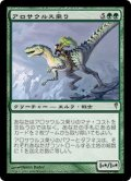 アロサウルス乗り/Allosaurus Rider (CSP)《Foil》