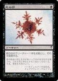 死の印/Deathmark (CSP)