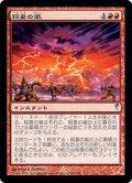 稲妻の嵐/Lightning Storm (CSP)
