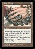 凶運の指輪/Jinxed Ring (STH)