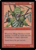 モグの偏執狂/Mogg Maniac (STH)
