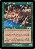 スパイクの織り手/Spike Weaver (EX)