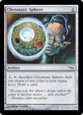 彩色の宝球/Chromatic Sphere (MRD)