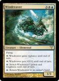 風を裂くもの/Windreaver (DIS)