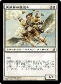 突風粉の魔道士/Galepowder Mage (LRW)