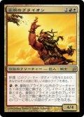 豪腕のブライオン/Brion Stoutarm (LRW)