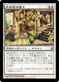 民兵団の誇り/Militia's Pride (LRW)