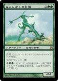カメレオンの巨像/Chameleon Colossus (MOR)