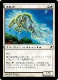 薄れ馬/Wispmare (LRW)