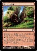 鮮烈な岩山/Vivid Crag (LRW)