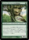 ツリーフォークの先触れ/Treefolk Harbinger (LRW)