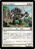石切りの巨人/Stonehewer Giant (MOR)