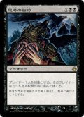 思考の粉砕/Mind Shatter (MOR)