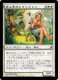 雲山羊のレインジャー/Cloudgoat Ranger (LRW)
