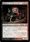 残忍なレッドキャップ/Murderous Redcap (SHM)