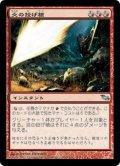 炎の投げ槍/Flame Javelin (SHM)