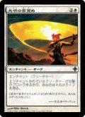 光明の目覚め/Luminous Wake (ROE)