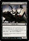 尊大な血王/Arrogant Bloodlord (ROE)