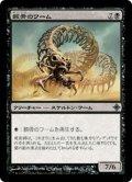 骸骨のワーム/Skeletal Wurm (ROE)