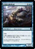 幻影の嫌悪者/Phantasmal Abomination (ROE)