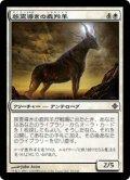 族霊導きの鹿羚羊/Totem-Guide Hartebeest (ROE)