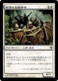 断固たる盾持ち/Stalwart Shield-Bearers (ROE)