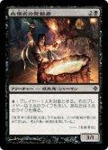 血儀式の発動者/Bloodrite Invoker (ROE)