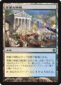 啓蒙の神殿/Temple of Enlightenment (BNG)