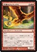 炎輪のフェニックス/Flame-Wreathed Phoenix (BNG)