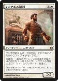 イロアスの英雄/Hero of Iroas (BNG)