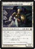 ニクス生まれの盾の仲間/Nyxborn Shieldmate (BNG)