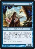 高巣の崇拝者/Aerie Worshippers (BNG)