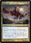 欺瞞の神、フィナックス/Phenax, God of Deception (BNG)