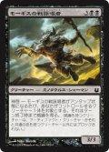 モーギスの戦詠唱者/Warchanter of Mogis (BNG)