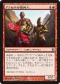 アクロスの徴兵人/Akroan Conscriptor (BNG)